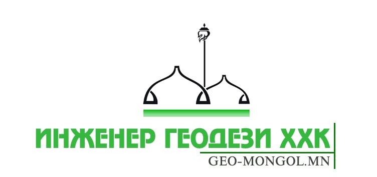 Инженер геодези ХХК